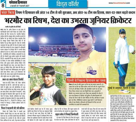 rishabh young cricket star news